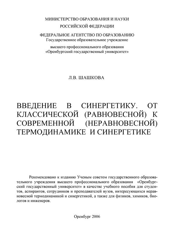 Л. Шашкова Введение в синергетику. От классической (равновесной) к современной (неравновесной) термодинамике и синергетике введение в концептологию учебное пособие