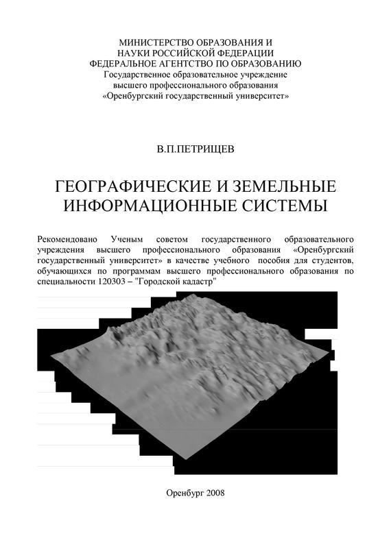 В. Петрищев бесплатно
