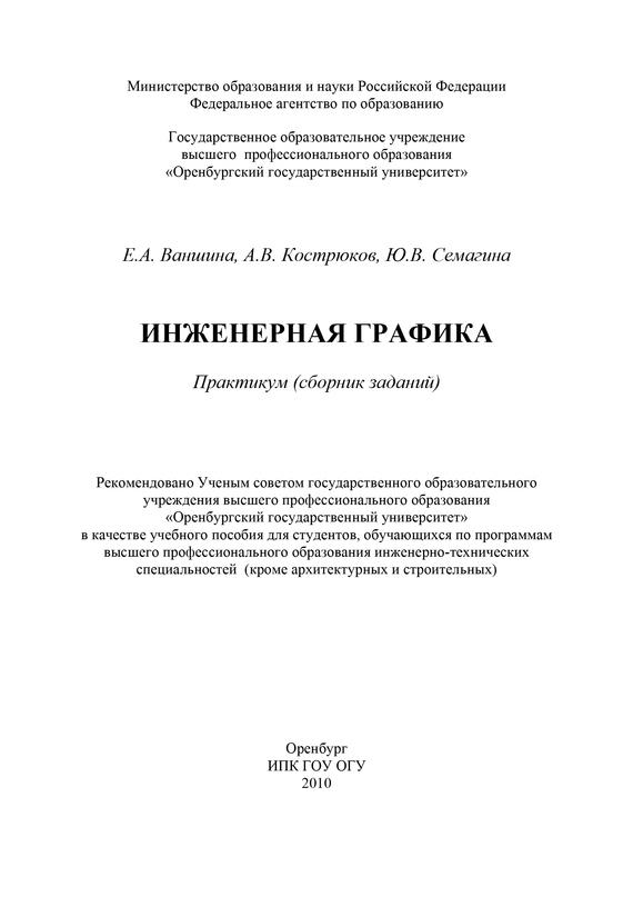 Е. А. Ваншина Инженерная графика