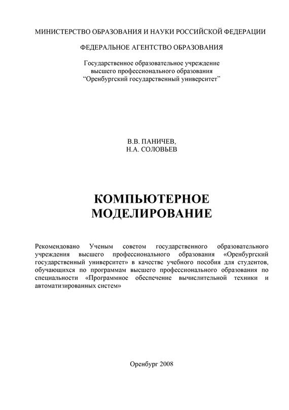 Скачать В. Паничев бесплатно Компьютерное моделирование