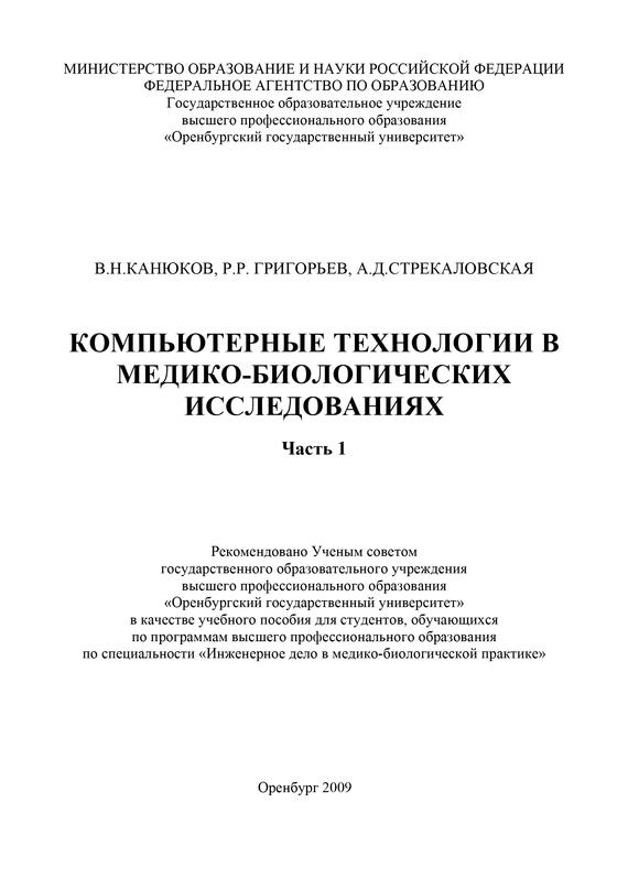 Р. Григорьев Компьютерные технологии в медико-биологических исследованиях. Часть 1 нейросетевые технологии в биологических исследованиях