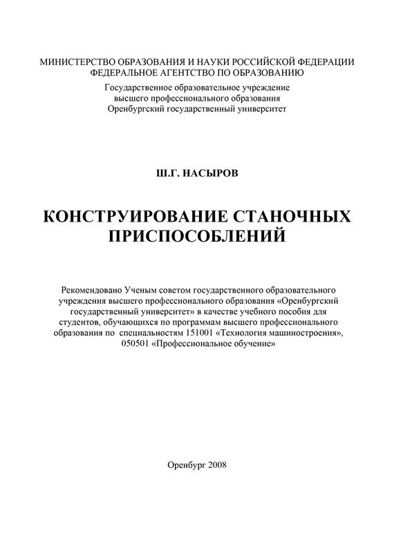 Ш. Насыров Конструирование станочных приспособлений горохов в а проектирование и расчет приспособлений