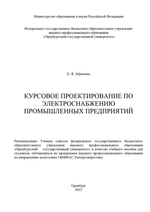 Е. Абрамова Курсовое проектирование по электроснабжению промышленных предприятий 320 схем