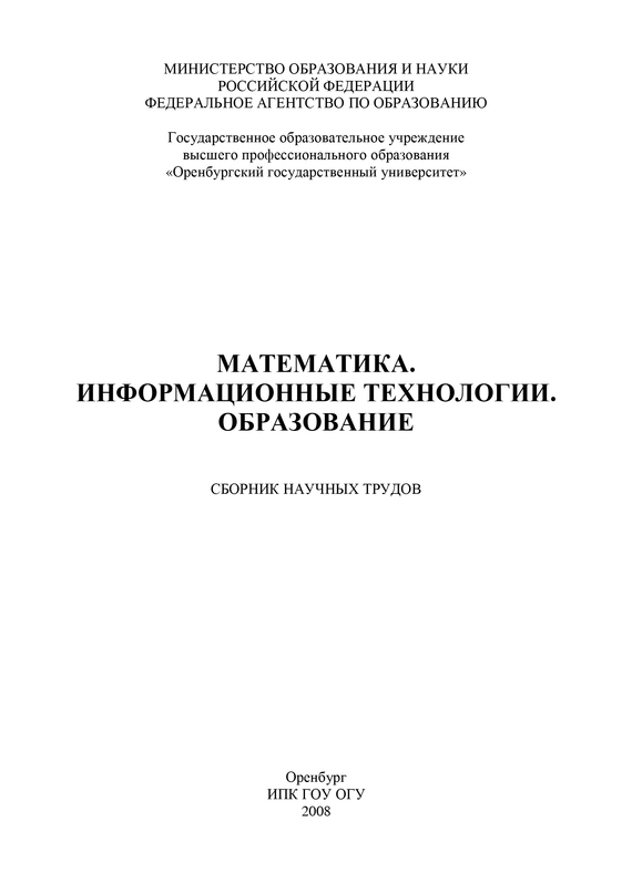 Коллектив авторов Математика. Информационные технологии. Образование