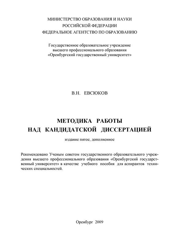 В. Н. Евсюков Методика работы над кандидатской диссертацией