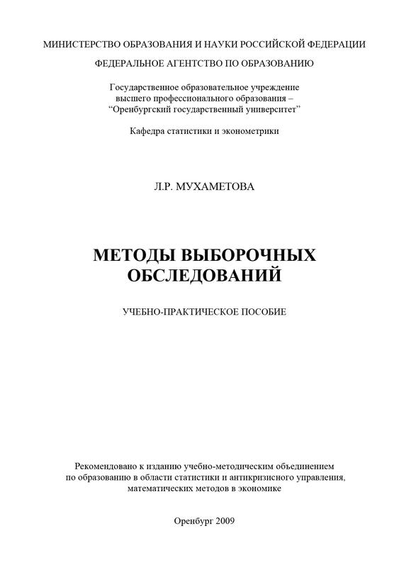 Л. Мухаметова Методы выборочных обследований и н дубина математико статистические методы в эмпирических социально экономических исследованиях