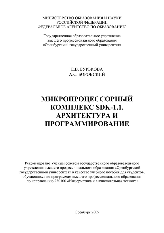 Е. В. Бурькова Микропроцессорный комплекс SDK-1.1 Архитектура и программирование е в бурькова электротехника