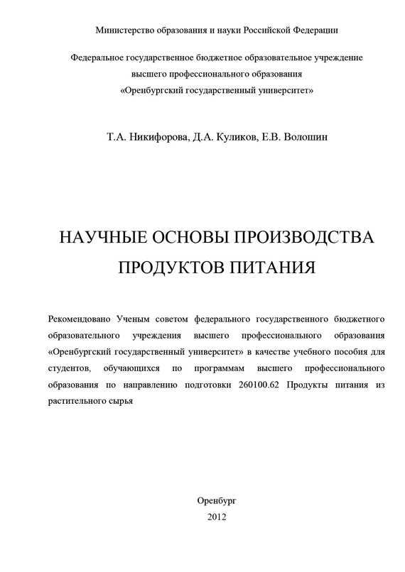Е. Волошин Научные основы производства продуктов питания технология кондитерских изделий учебное пособие