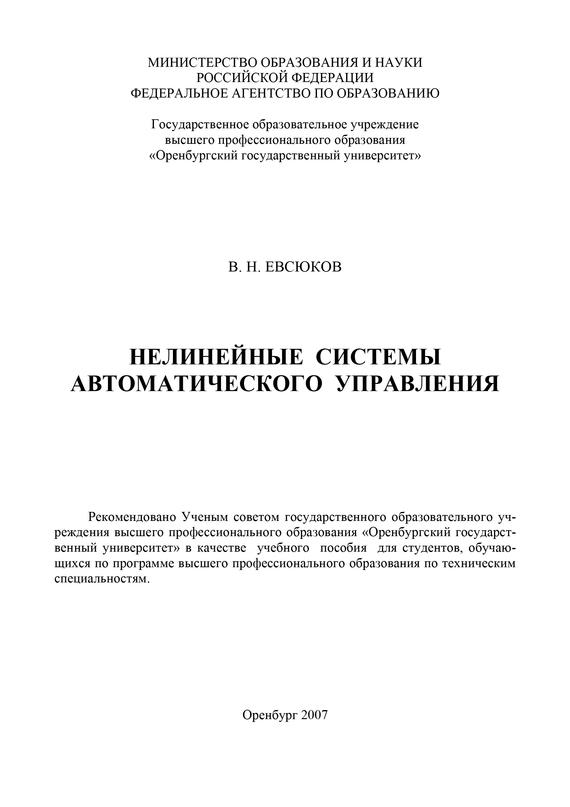 В. Н. Евсюков Нелинейные системы автоматического управления лечебное дыхание по методу брэгга