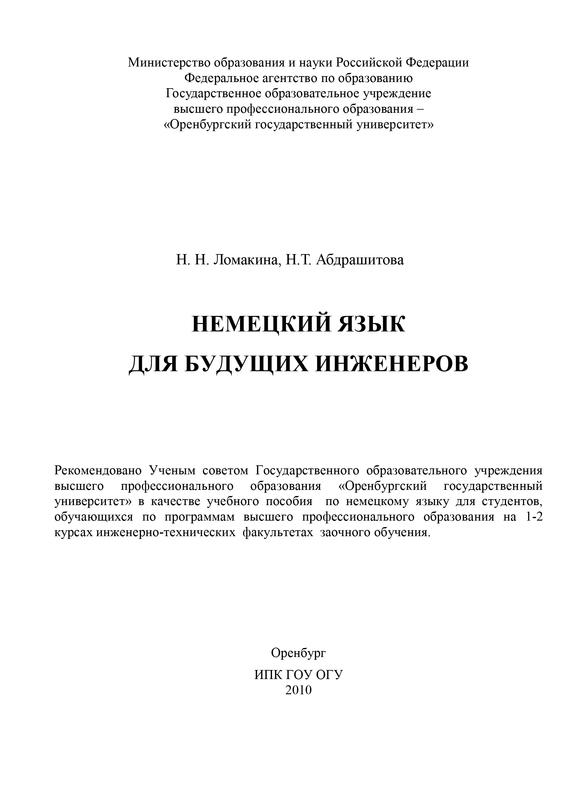 Н. Абдрашитова Немецкий язык для будущих инженеров немецкий язык для инженеров учебное пособие