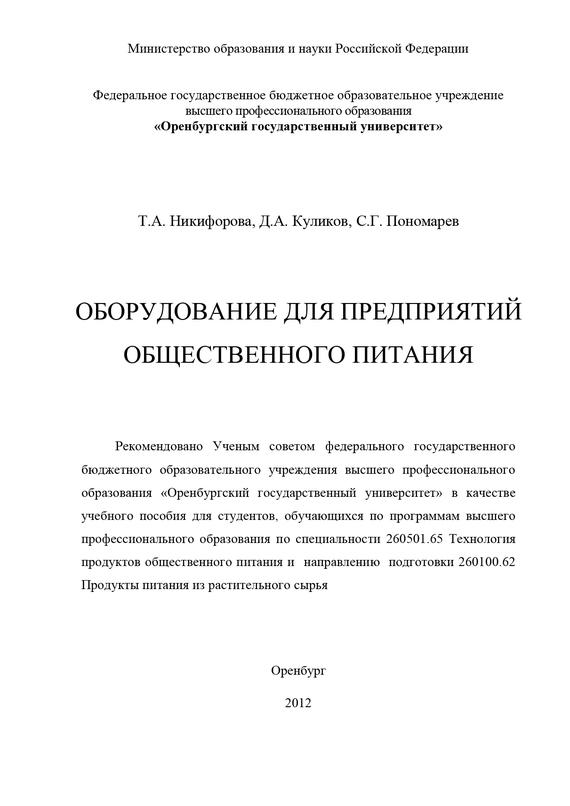 интригующее повествование в книге Д. Куликов