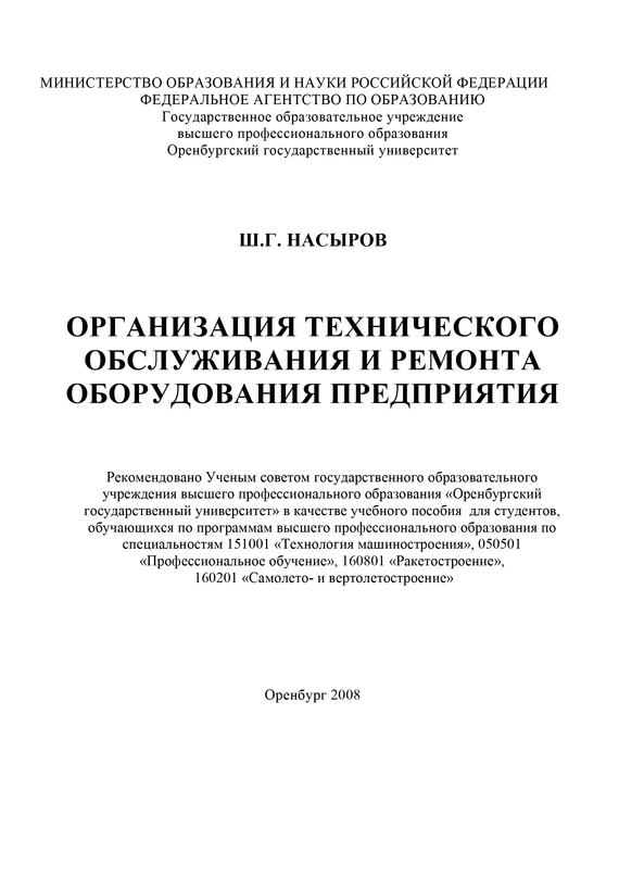 Ш. Насыров Организация технического обслуживания и ремонта оборудования предприятия