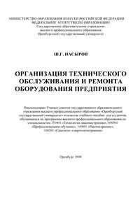 Насыров, Ш.  - Организация технического обслуживания и ремонта оборудования предприятия