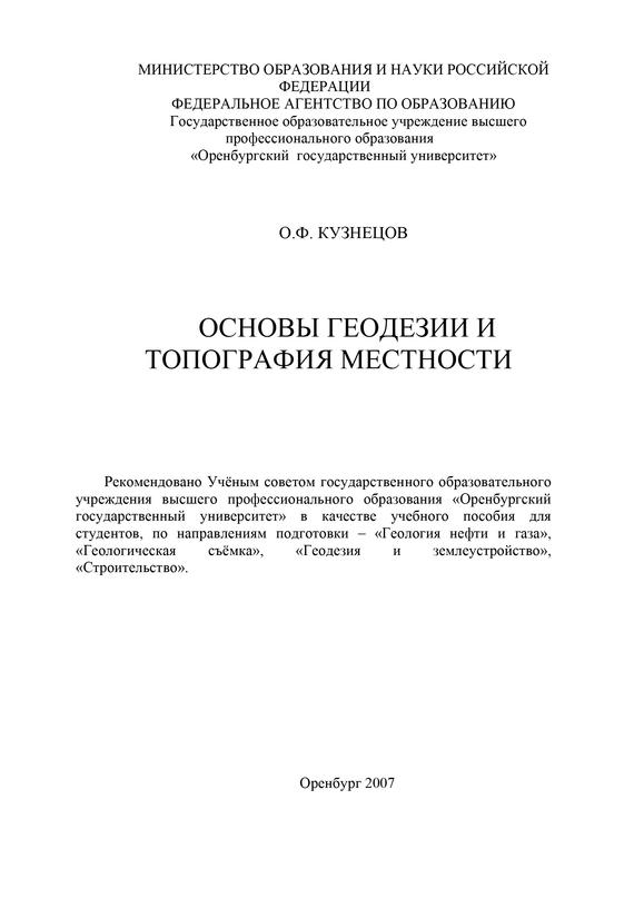 О. Ф. Кузнецов