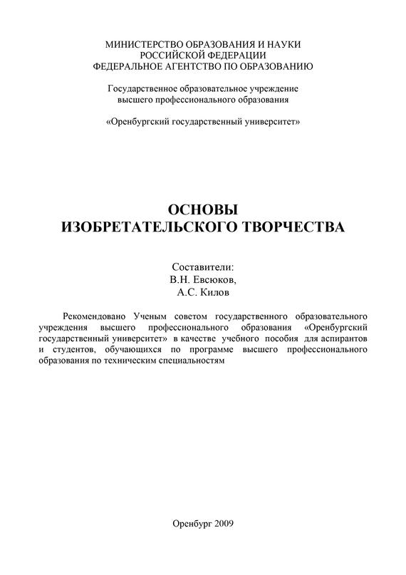 В. Н. Евсюков бесплатно