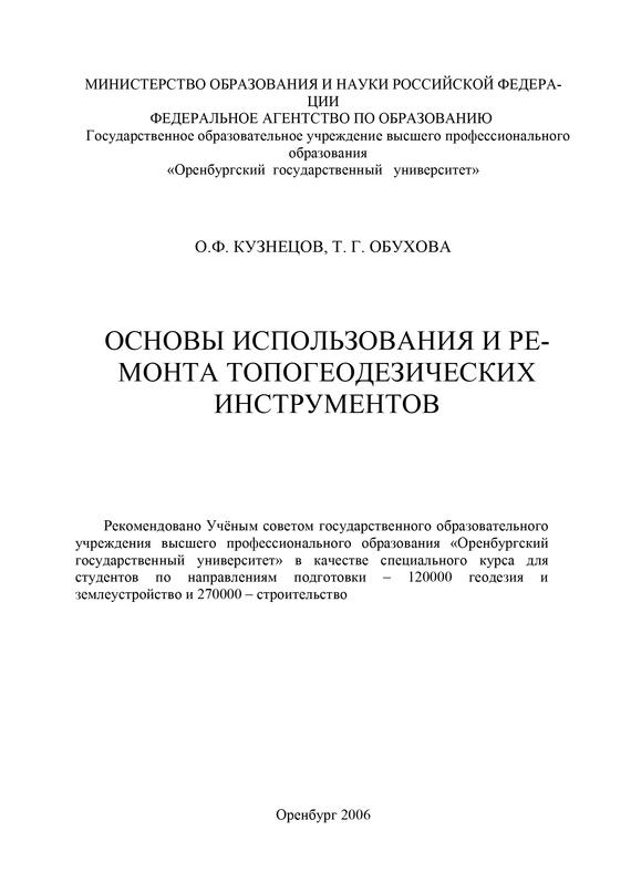 Т. Обухова Основы использования и ремонта топогеодезических инструментов