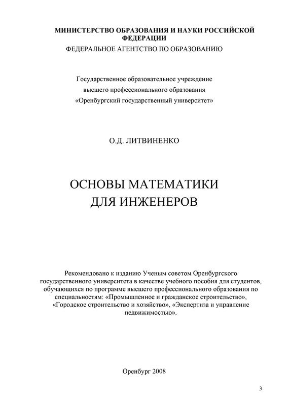 О. Литвиненко Основы математики для инженеров