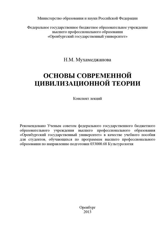 напряженная интрига в книге Н. М. Мухамеджанова