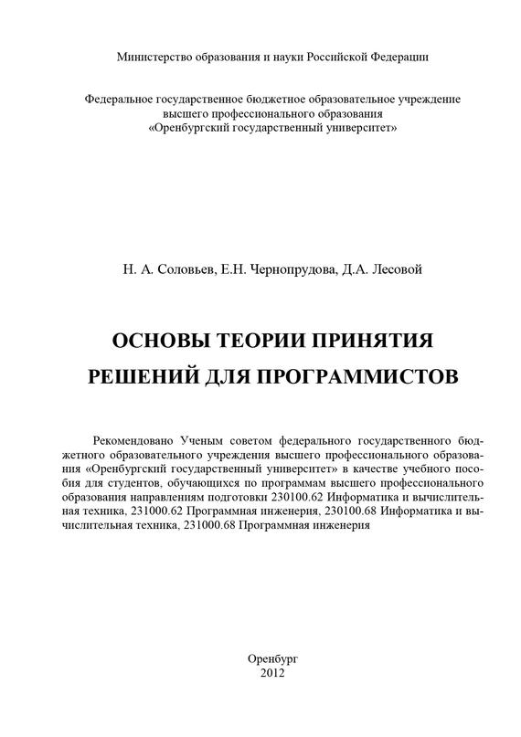Д. Лесовой бесплатно