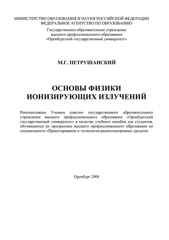 Скачать Основы физики ионизирующих излучений бесплатно М. Петрушанский
