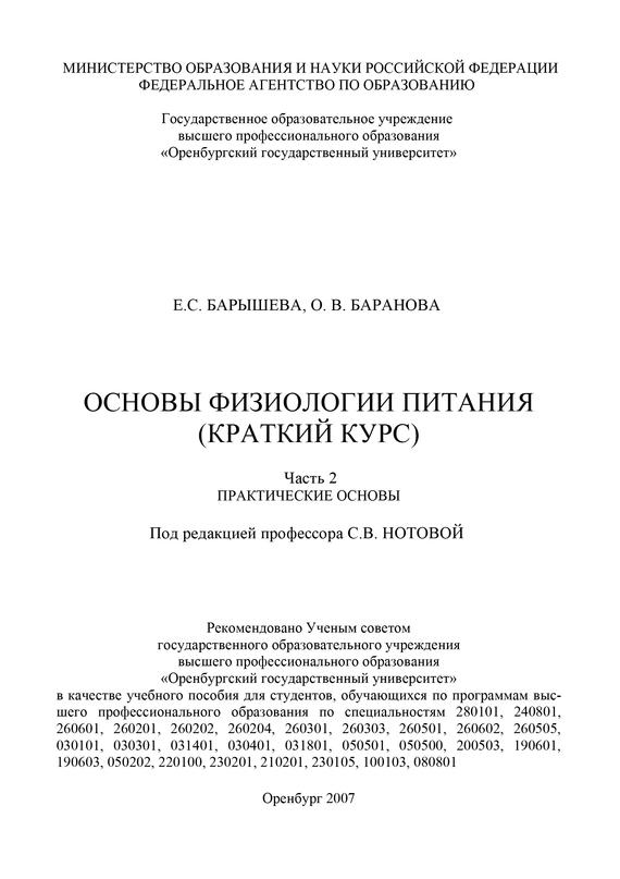 О. Баранова Основы физиологии питания (краткий курс) ситников а в электротехнические основы источников питания