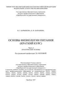 Баранова, О.  - Основы физиологии питания (краткий курс)