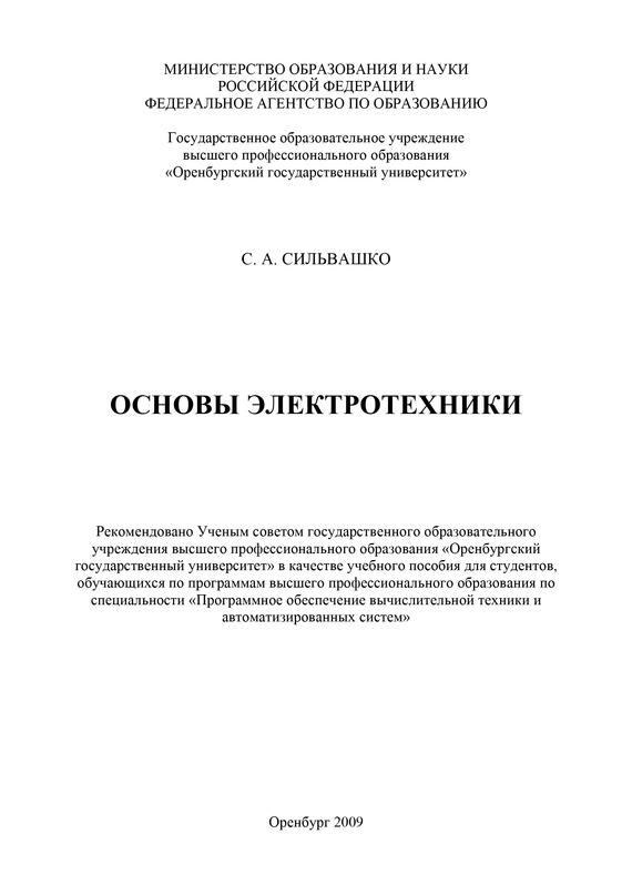 С. Сильвашко Основы электротехники о н калинина основы аэрокосмофотосъемки
