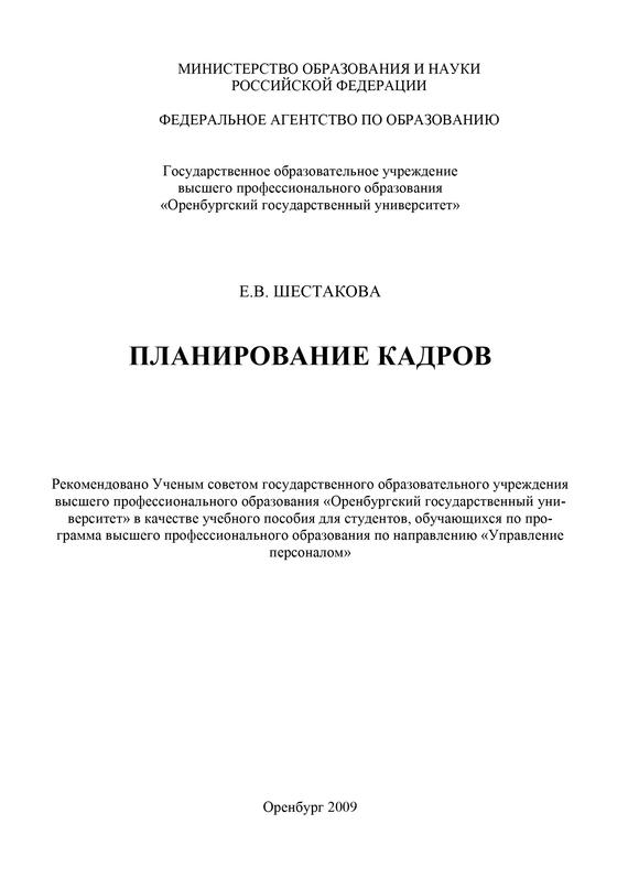 Е. В. Шестакова Планирование кадров шестакова е налоговое планирование теория и практические рекомендации…