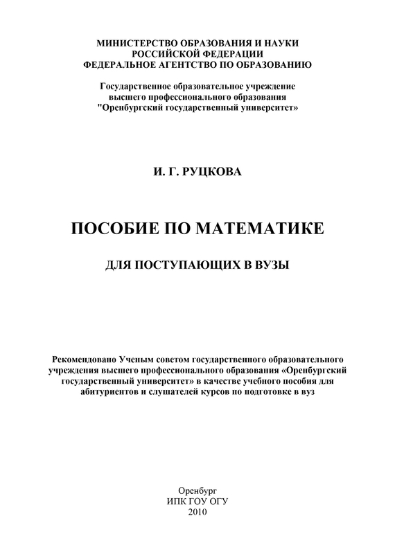 И. Руцкова Пособие по математике для поступающих в вузы в в нескоромных оптимизация в геологоразведочном производстве учебное пособие
