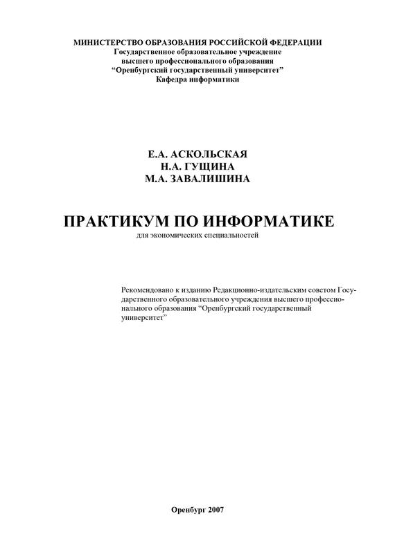 Е. Аскольская