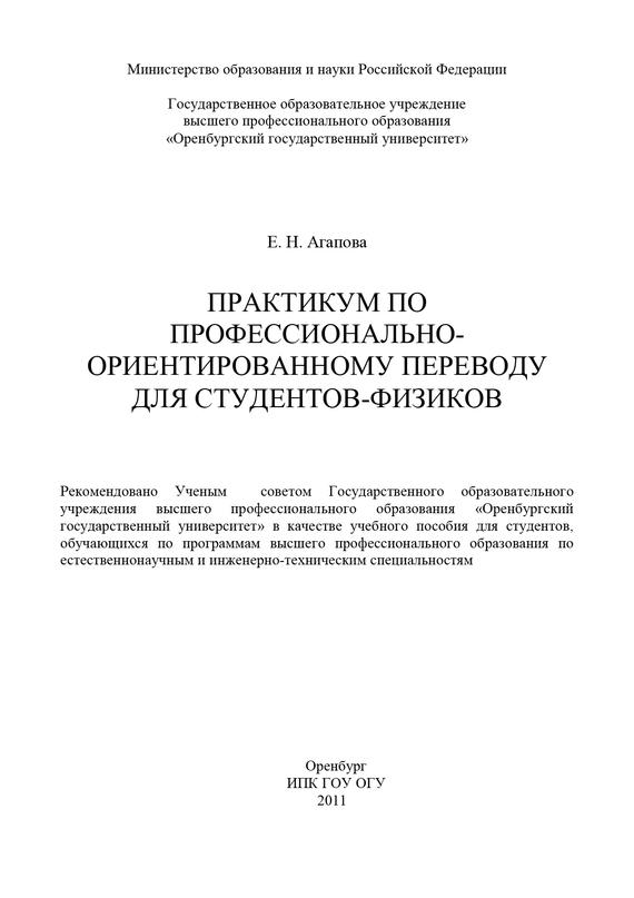 Практикум по профессионально-ориентированному переводу для студентов-физиков