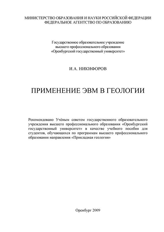 И. Никифоров Применение ЭВМ в геологии м с мирзоев основы математической обработки информации