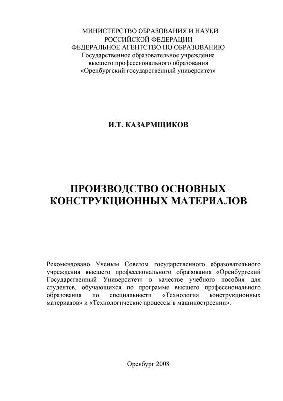 цены И. Казармщиков Производство основных конструкционных материалов