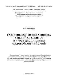 Иванова, С.  - Развитие коммуникативных умений студентов в курсе дисциплины «Деловой английский»