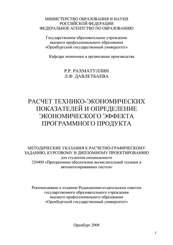 Р. Р. Рахматуллин бесплатно