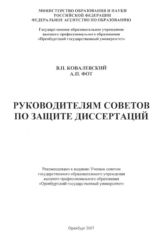 В. П. Ковалевский бесплатно