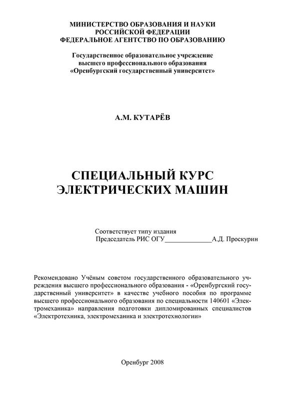 А. Кутарев