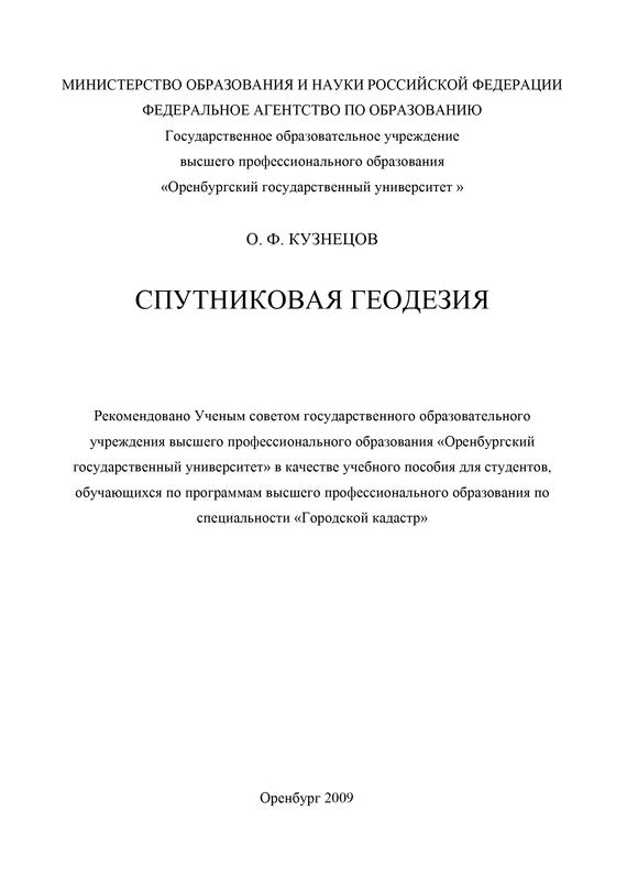 О. Ф. Кузнецов Спутниковая геодезия о ф кузнецов спутниковая геодезия