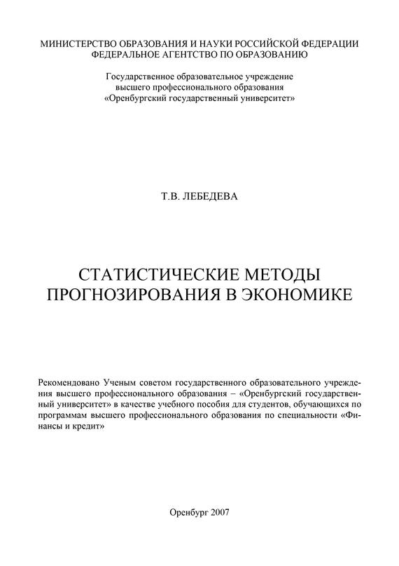 Т. В. Лебедева бесплатно