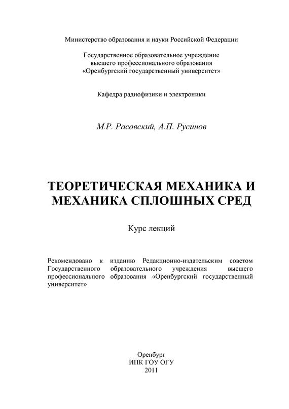 М. Расовский бесплатно