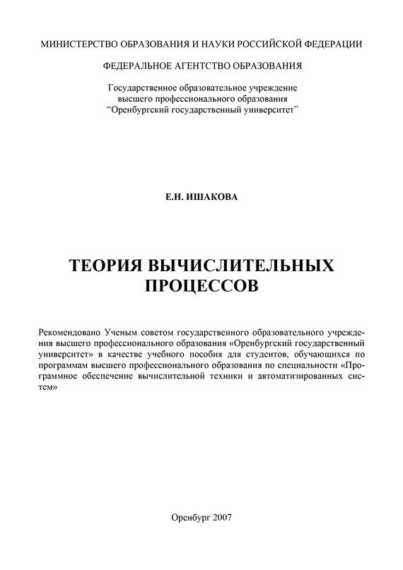 Е. Ишакова Теория вычислительных процессов