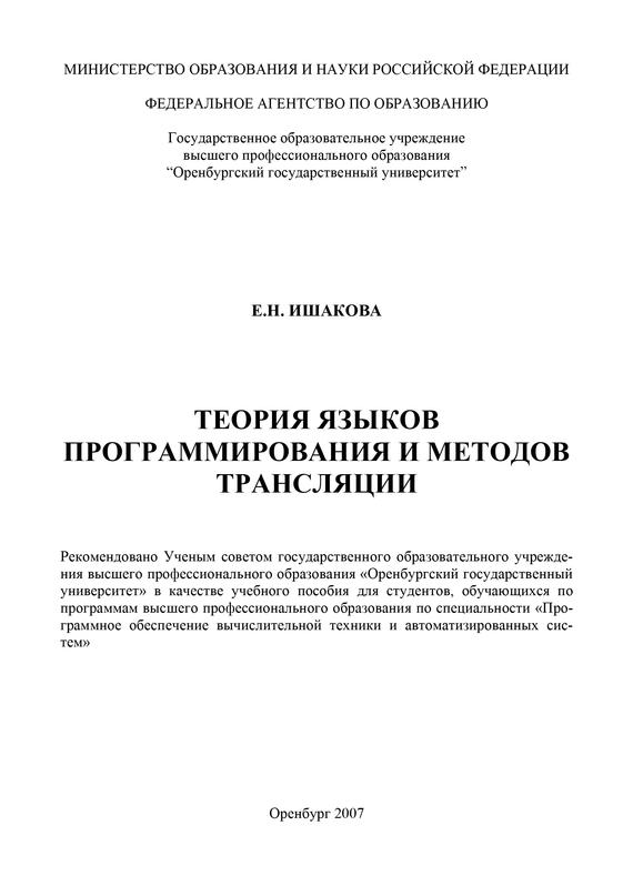 Е. Ишакова Теория языков программирования и методов трансляции семь языков за семь недель практическое руководство по изучению языков программирования