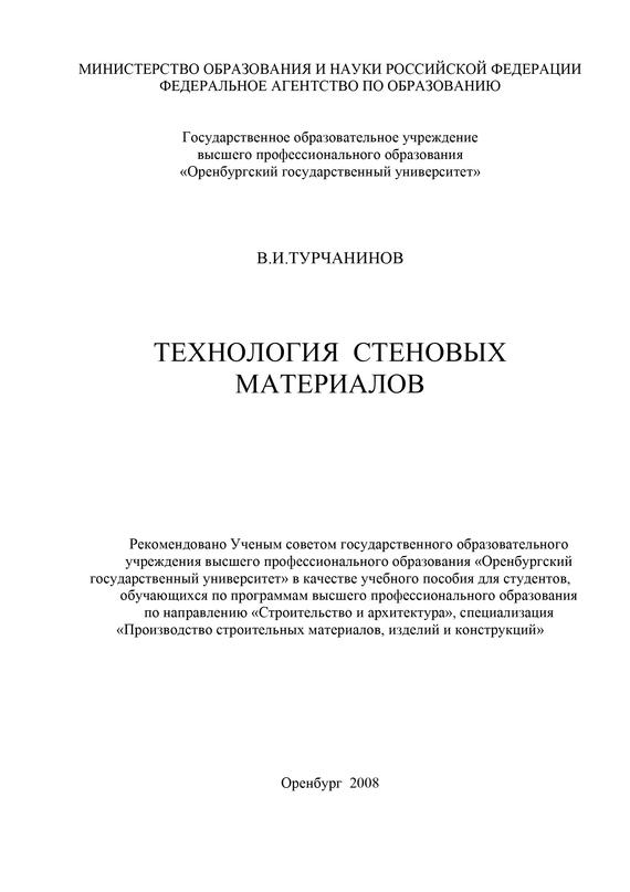 яркий рассказ в книге В. И. Турчанинов