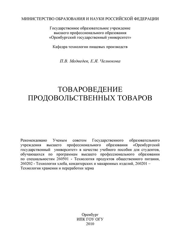 П. Медведев Товароведение продовольственных товаров технология кондитерских изделий учебное пособие