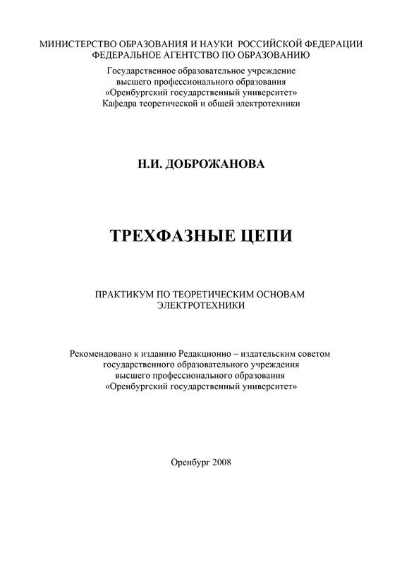 Н. Доброжанова Трехфазные цепи о н калинина основы аэрокосмофотосъемки