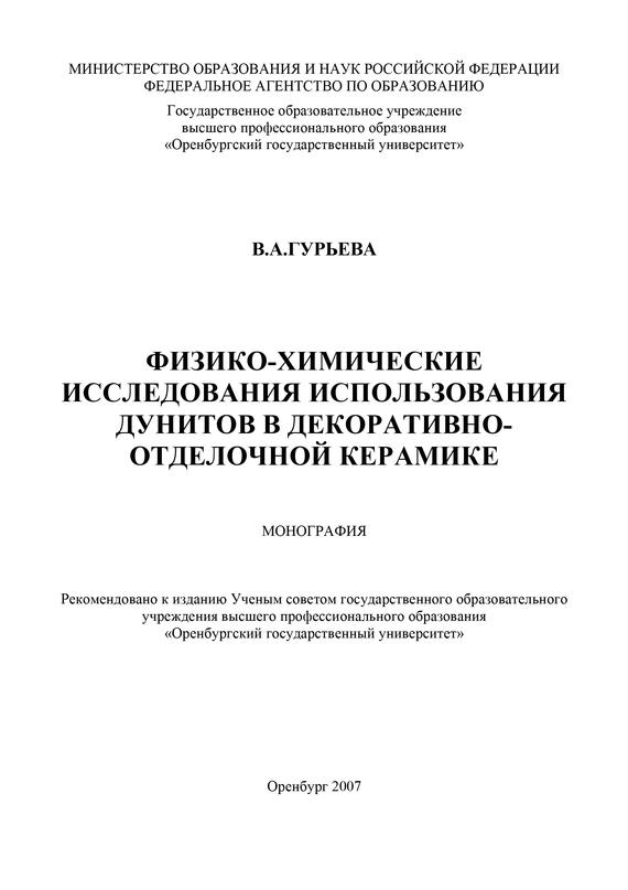 яркий рассказ в книге В. Гурьева