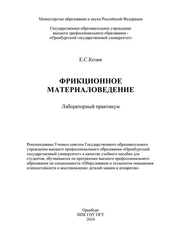 Е. С. Козик Фрикционное материаловедение