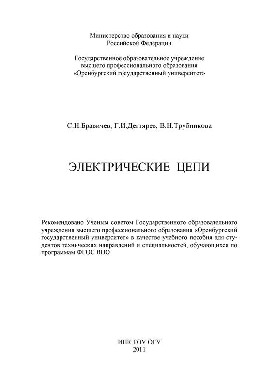 С. Бравичев Электрические цепи  е в бурькова электротехника