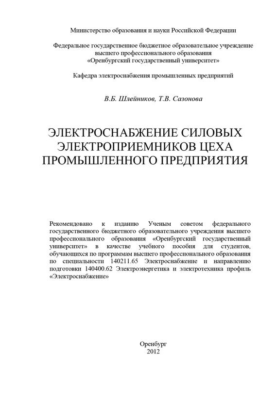 цены Т. Сазонова Электроснабжение силовых электроприемников цеха промышленного предприятия