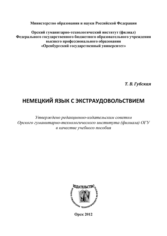 Т. В. Губская Немецкий язык с экстраудовольствием л в доровских древнегреческий язык учебное пособие